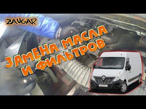 Фото к видео: Замена масла и всех фильтров. Renault master3, Opel movano, Nissan nv400