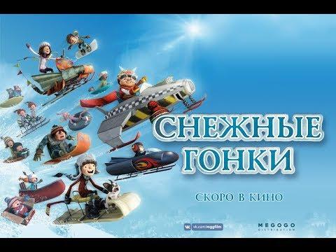 Снежные Гонки — Русский трейлер (2019)