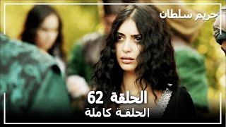 حريم السلطان - الحلقة 62 (Harem Sultan)