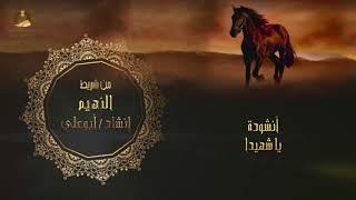 تحميل اغاني انشودة يا شهيدا من شريط النهيم انشاد ابوعلي MP3