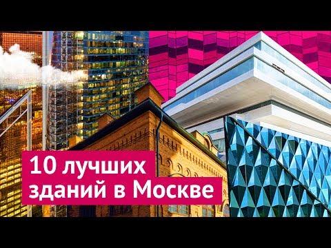 10 самых красивых зданий Москвы