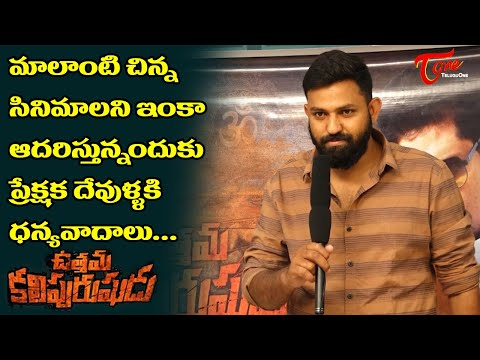 Uttama KaliPurushudu Movie Success Meet | Sandeep Podishetti | Nandu | TeluguOne Cinema