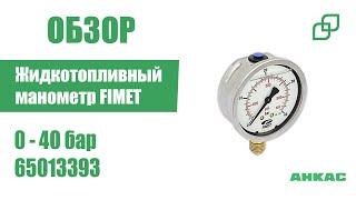 Жидкотопливный манометр FIMET 0 - 40 бар арт. 65013393