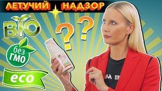ЖИВЫЕ, БИО и ЭКО продукты - Сколько стоят сказки маркетологов? / Летучий надзор #2