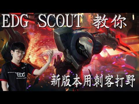 新版本刺客打野 EDG Scout教你怎麼玩