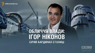 Ігор Ніконов: сірий кардинал столиці || Анастасія Іванцова (СХЕМИ)