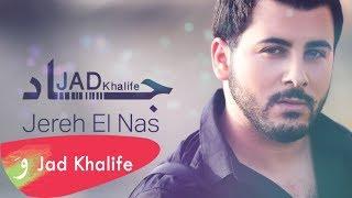 تحميل اغاني Jad Khalife - Jereh El Nas / جاد خليفة - جرح الناس MP3
