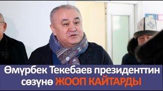 Өмүрбек Текебаев президенттин сөзүнө жооп кайтарды