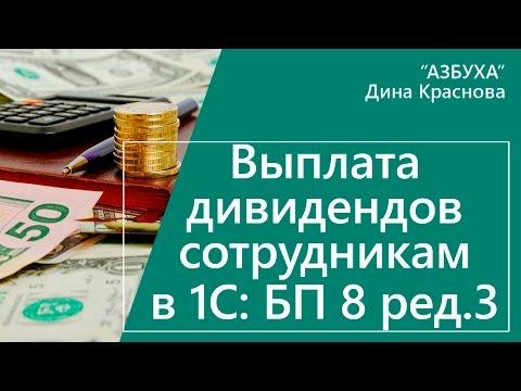 Начисление и выплата дивидендов сотрудникам в 1С Бухгалтерия 8