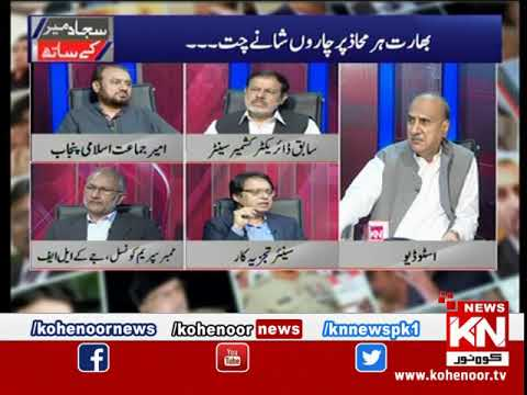 Sajjid Mir Ke Sath 28 March 2019 | Kohenoor News Pakistan