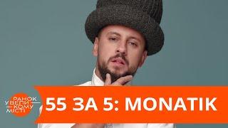 55 за 5: MONATIK раскрыл свои секреты перед журналисткой