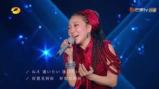 纯享版:MISIA米希亚《现在好想见你》 ——《歌手·当打之年》Singer 2020