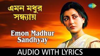 Emon Madhur Sandhyay with lyrics | Asha Bhosle | Ekanta