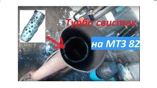 Турбо свисток на Мтз-82|Turbo whistle on MTZ-82