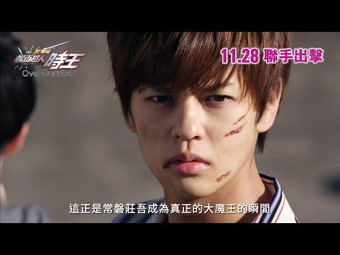 劇場版 幪面超人時王 Over Quartzer × 快盜戰隊VS警察戰隊 en film電影海報