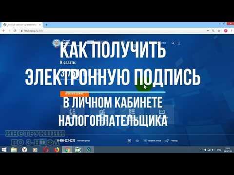 Как сделать электронную подпись для налоговой в личном кабинете налогоплательщика