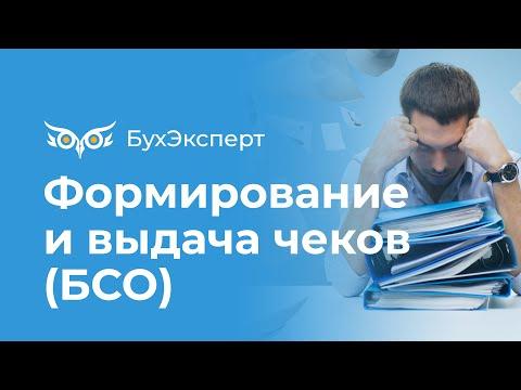 Онлайн касса 2019: формирование и выдача чеков (БСО)