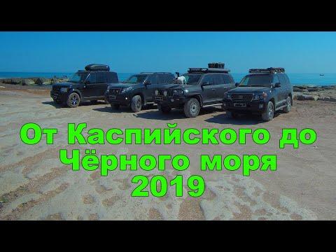 Внедорожная экспедиция Весь Кавказ 2019 #кавказ #горыкавказа #кавказтуризм #путешествия #туризм