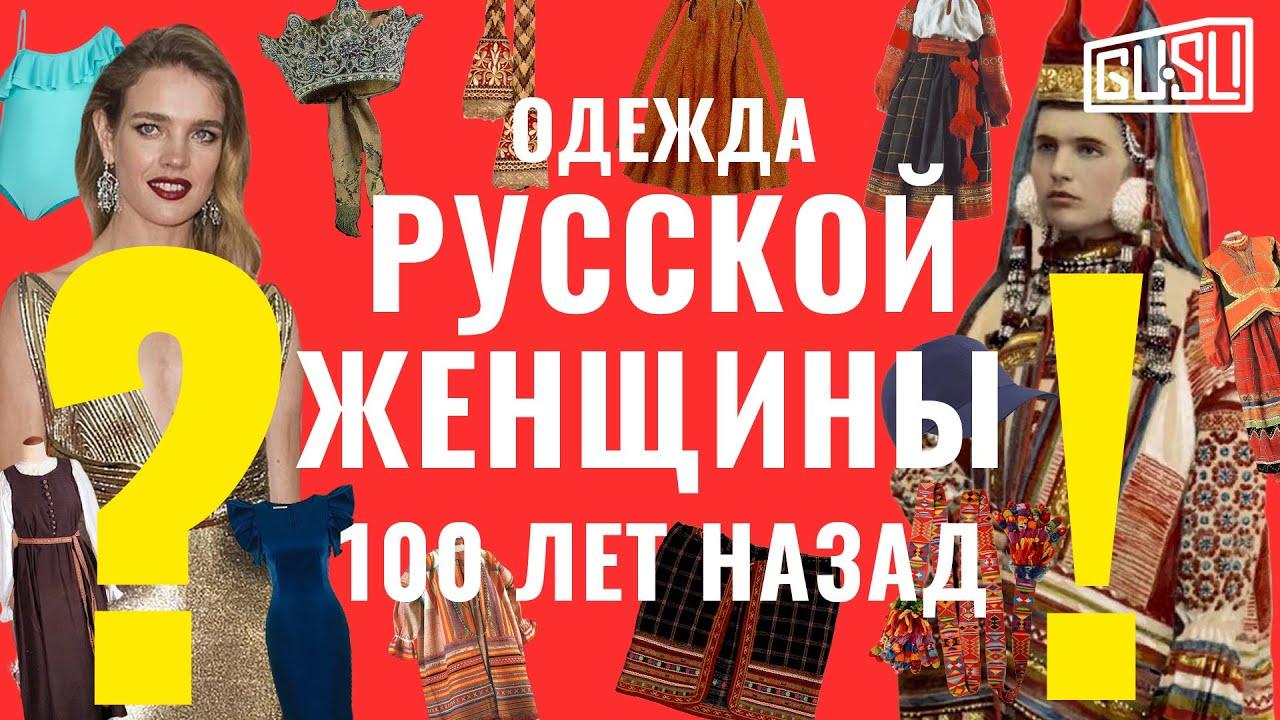 Как одевались русские женщины 100 лет назад?