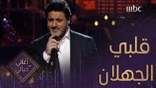 الفنان ملحم زين - أغنية قلبي الجهلان - من برنامج أغاني من حياتي | Melhem Zein - Qalbi El Jahlan تحميل MP3