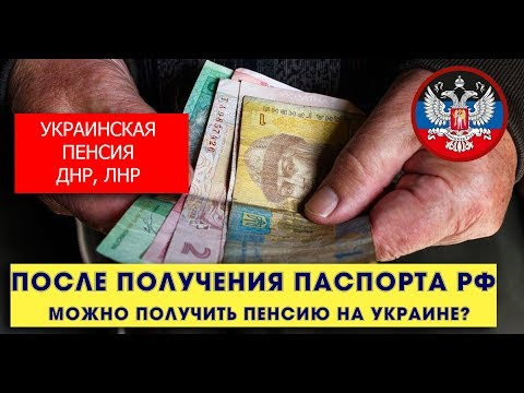 Украинская пенсия для проживающих в ДНР и ЛНР