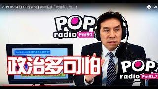 2019-05-24【pop撞新聞】黃暐瀚談「政治多可怕」!