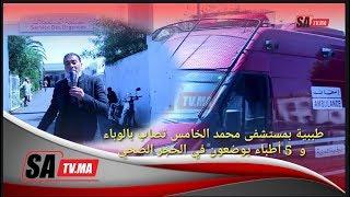 طبيبة بمستشفى محمد الخامس بالبيضاء تصاب بكرونا و 5 أطباء يخضعون للحجر الصحي