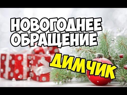 Новогоднее обращение от Димчика ❊