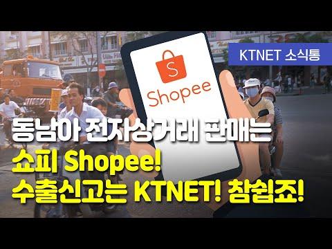 동남아 전자상거래 판매는 쇼피(Shopee)를 아십니까?