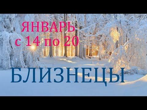 БЛИЗНЕЦЫ. ТАРО-ПРОГНОЗ на НЕДЕЛЮ с 14 по 20 ЯНВАРЯ. 2019.