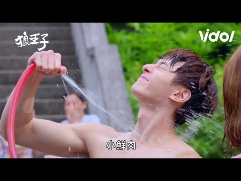 Prince Of Wolf (狼王子) EP3 - Taking A Shower While Washing Car 澤明裸上身洗車﹑蜜蜜害羞|Vidol.tv