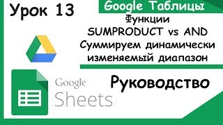 Google таблицы. Функции SUMPRODUCT или AND+SUMIF?.Урок 13.