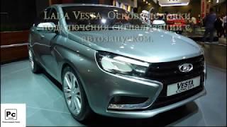 Lada Vesta - Точки подключения автосигнализации