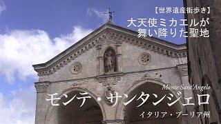 大天使ミカエルが舞い降りた聖地モンテ・サンタンジェロMonteSantAngelo