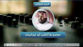 اغاني طرب MP3 هبت أباة الأسد - أبو عبد الملك تحميل MP3