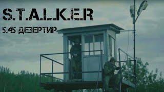 S.T.A.L.K.E.R. | 5.45 Первая серия. Дезертир (короткометражный фильм)