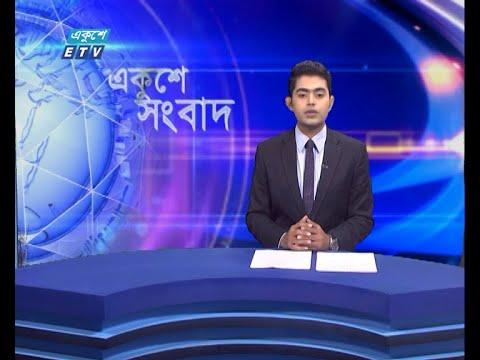 09 AM News || সকাল ০৯টার সংবাদ || 24 June 2021 || ETV News