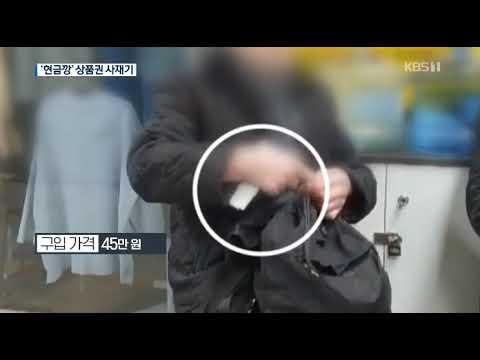 '현금깡' 노린 온누리상품권 사재기…구매 대행까지 등장