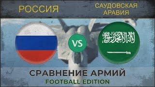 РОССИЯ vs САУДОВСКАЯ АРАВИЯ - Рейтинг армий мира - 2018 [ФУТБОЛ]