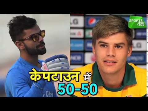 India Has 50-50 Record In Capetown | Sports Tak