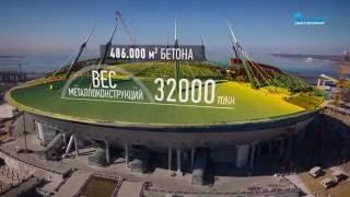 """Стадион на Крестовском острове. """"Мы строим Петербург!"""""""