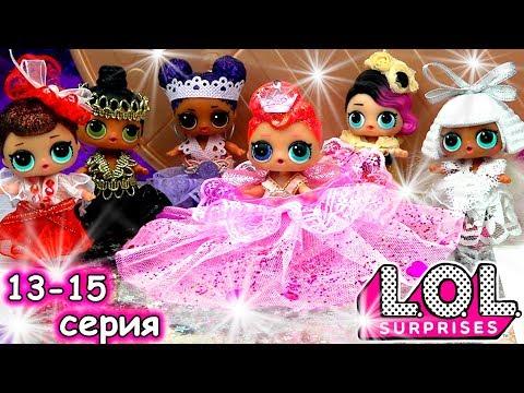 Самая красивая королева бала на конкурсе красоты ЛОЛ Мультик ЛОЛ Сборник про любовь и куклы ЛОЛ