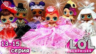 Самая красивая королева бала на конкурсе красоты LOL! Интересные мультики про куклы ЛОЛ сюрприз