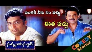 Nuvvu Naaku Nachav Comedy Scenes | Venkatesh Prakash Raj Comedy | Latest Comedy | TVNXT Comedy