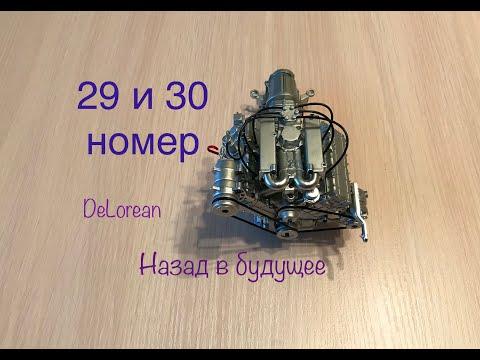 DeLorean, Назад в будущее, eaglemoss, 29 и 30 номер