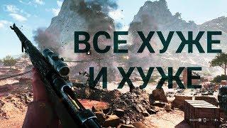 Все, что мы потеряли в Battlefield V