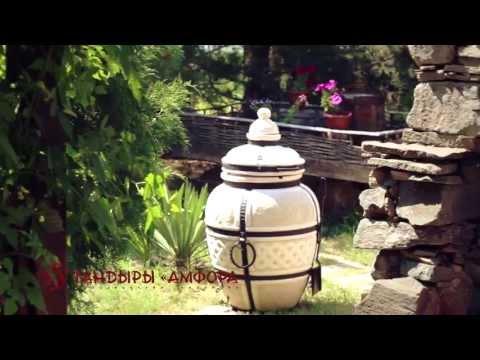 Тандыр Сармат Кочевник (видео)