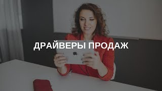"""Бесплатный вебинар: """"ДРАЙВЕРЫ ПРОДАЖ"""""""