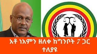 Ethiopia: አቶ ነአምን ዘለቀ ከግንቦት 7 ጋር ተለያዩ : Neamin Zeleke vs Ginbot 7: Alfa Tube