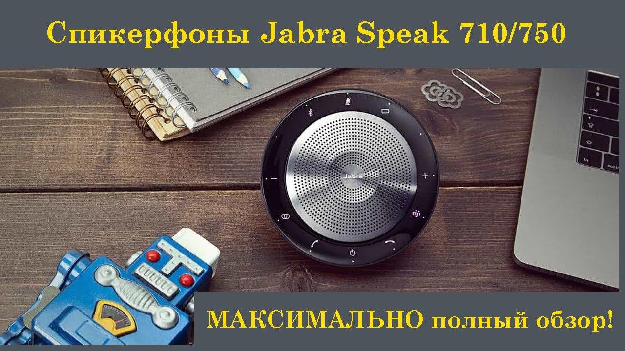 Максимально полный обзор спикерфонов Jabra Speak 710 и Speak 750